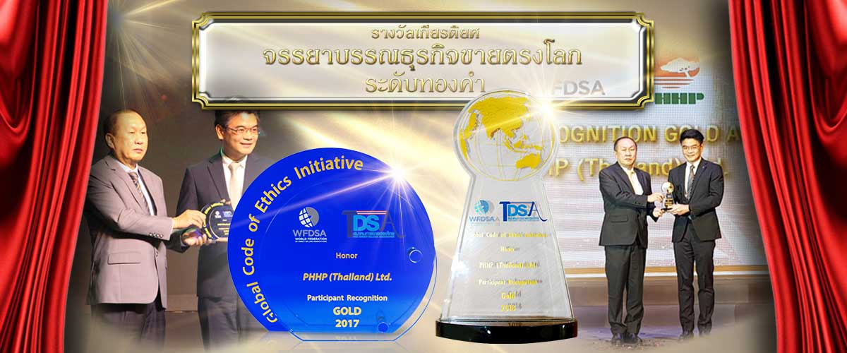 รางวัลเกียรติยศด้านจรรยาบรรณธุรกิจขายตรงโลก ระดับทองคำ